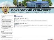 Новости | Покровский сельсовет