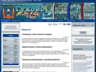 Gukovo.donland.ru