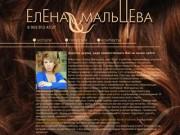 Парикмахер-технолог Елена Мальцева