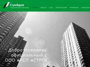 Г. Таганрог. ООО РСП Стройдом