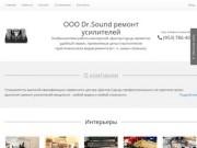 Сервисный центр «Dr. Sound» производит ремонт аудиотехники, усилителей всех видов низкой (звуковой) частоты, собранных на транзисторах и интегральных микросхемах! (Россия, Новосибирская область, Новосибирск)