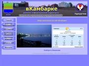 рекламно-информационный медиа-портал (Россия, Удмуртия, Камбарка)