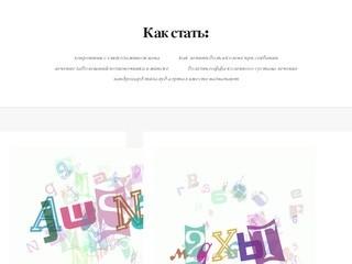 Абакан Мануальный Терапевт - УЗФИФА.РУ