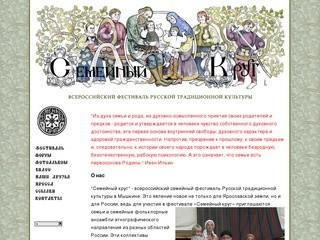 Семейный круг - всероссийский семейный фестиваль Русской традиционной культуры в Мышкине