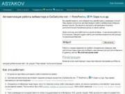 Автоматизация работы вебмастера - улучшение качества вашего сайта (Astakov.ru)