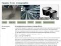 Продажа бетона в городе ДубнаКупить товарный бетон с доставкой в Дубна хорошие цены на металл для