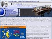 Служба пожарного мониторинга по Ивановской области