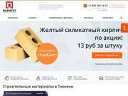 Купить строительные материалы в Тюмени | ООО Паритет