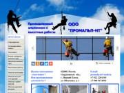 ПРОМАЛЬП-НТ - Промальп-нт