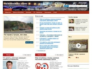 Vitebskby.com  –  новости Витебска и Витебской области