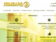 """ООО """"Ломбард Р"""" - лучший ломбард в городе Раменское"""