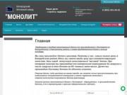"""Богородский бетонный завод """"Монолит"""" - Купить бетон недорого"""