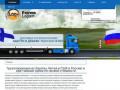 Компания «Logist Plus» занимает одну из ведущих позиций в регионе на рынке международных грузовых перевозок практически всеми доступными видами транспорта. Мы осуществляем срочную доставку товарно-материальных ценностей по кратчайшим путям, автомобильным. (Россия, Ленинградская область, Санкт-Петербург)