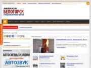 Интернет-портал Белогорска (Амурская область, город Белогорск)