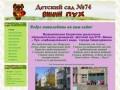Добро пожаловать на наш сайт! | Детский сад №74 Винни-Пух г.Северодвинск