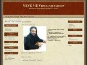 МБУК МБ Уярского района