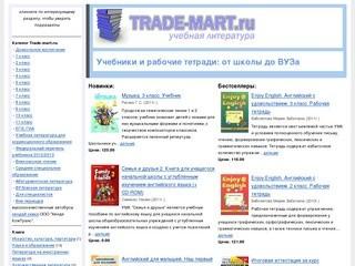 Trade-mart.ru - каталог образовательной литературы, рабочих тетрадей, учебников для школы и ВУЗа