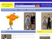 Интернет-магазин детской одежды «Школьная мода» в Тутаеве