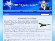"""Компания """"ЮТА Эдельвейс Сочи"""" (услуги сопровождения и координации выполнения работ по обслуживанию рейсов авиакомпаний выполняющих чартерные рейсы бизнес авиации)"""