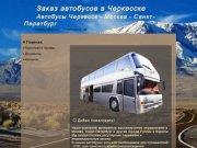 Заказ автобусов в Черкесске