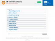 Популярные товары в Забайкальском крае
