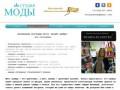 Студия МОДЫ - обучающие курсы в области индустрии моды и красоты (Забайкальский край, г. Чита, телефон +7(914)477-1888)