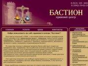 """Правовой центр """"Бастион"""" - полный спектр юридических услуг, эффективная защита ваших интересов (Кемеровская область, г. Кемерово)"""