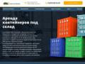 Компания «Рент контейнер» сдает в аренду морские контейнеры под склад на своих территориях, либо с доставкой на любой адрес к клиенту. Депозит не требуется. (Россия, Московская область, Москва)