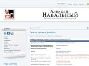 Навальный - ЖЖ