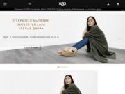 Продажа оригинального товара от бренда UGG Australia: обувь, аксессуары, сумки, шляпы. (Россия, Ленинградская область, Санкт-Петербург)