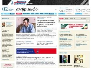 Новости Благовещенска и Амурской области (ИА