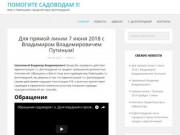 Помогите садоводам !!! | Мкр-н Павельцево, городской округ Долгопрудный