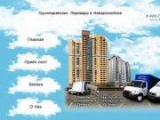 Грузоперевозки. Переезды в Новороссийске