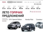 Honda (Хонда) в России