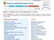 Справочник компаний Нижнего Тагила: адреса и телефоны предприятий 2012