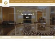 Официальный сайт Гранд отеля «Аристократъ»