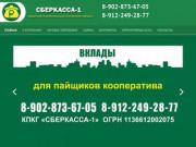 Кредитный потребительский кооператив Сберкасса-1, г. Каменск-Уральский