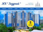 Продажа квартир в Новочебоксарске от застройщика. Купить новую квартиру в ЖК Лазурный