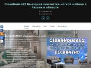 Cleanhouse62 Выездная химчистка мягкой мебели в Рязани и Рязанской области