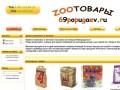Зоотовары www.69popugaev.ru - Интернет-Магазин товаров для животных в Твери