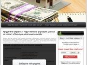 Кредит без справок и поручителей в Барнауле, Заявка на кредит в Барнауле наличными онлайн