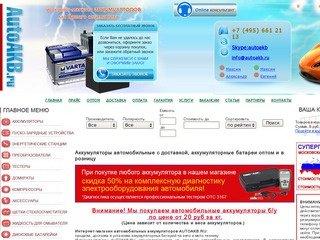 Интернет-магазин авто аккумуляторов. Цены на автомобильные аккумуляторы