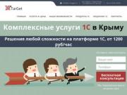 1С Крым | 1C:TarGet
