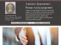 Помощь адвоката Р.А. Дорошенко (Россия, Ставропольский край, Ставрополь)