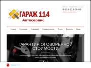 "Автосервис в Курганинске ""ГАРАЖ"""