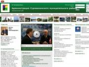 Суровикинский муниципальный район, официальный сайт (Администрация Суровикинского муниципального района)