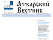 Аткарский вестник