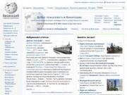Крымск на Википелии (wikipedia.org)