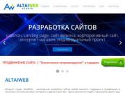 Создание сайтов, Поддержка сайтов, Продвижение сайтов (SEO) - веб студия АлтайВеб | Бийск