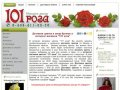 "Интернет магазин цветов ""101 Роза"" Заказ, доставка цветов по Москве"